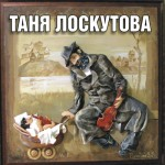 Thumbnail Websites-TANYA LOSKUTOVA